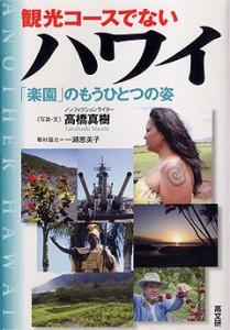 aloha_t2