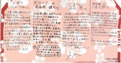 Kawagoe Hentai-han