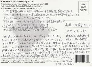 Kawagoe 2009