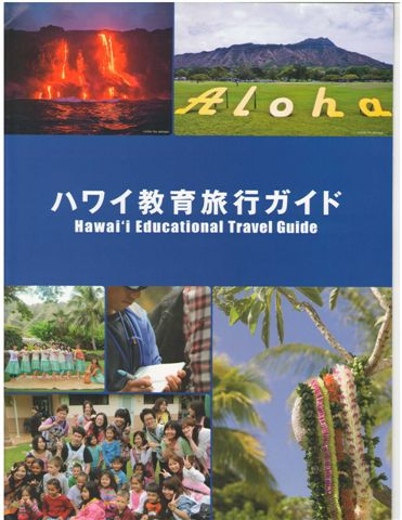 Hawaii Educational Travel Guide 2011