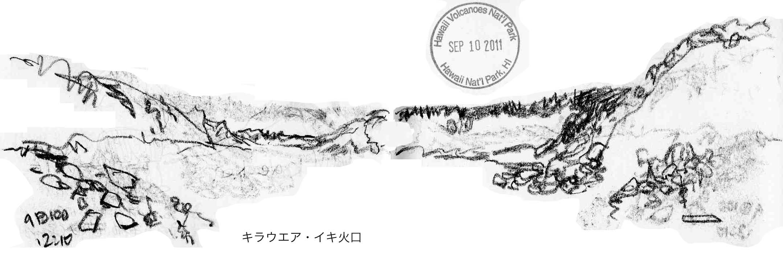 Kilauea Iki Crater by Kazuo Terawaki
