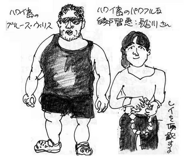 Patrick and Kumiko by Kazuo Terawaki