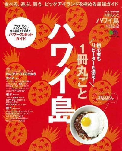 Issatsu Marugoto Hawaii-to