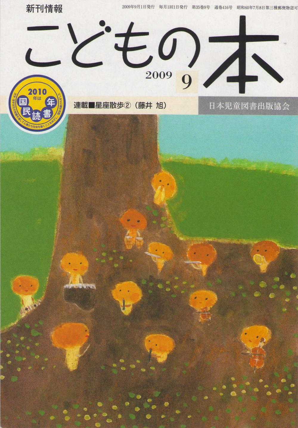 Kodomonohon 09/2009