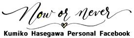 長谷川久美子のFacebook